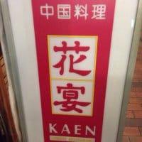 中国料理 花宴 KAEN 四ツ橋