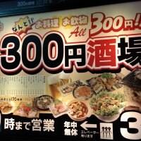 旬彩美食 遊食家 厨 八王子新店