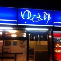 ゆで太郎 羽田店