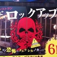 監獄レストラン The Lock Up ザ ロックアップ 八王子店