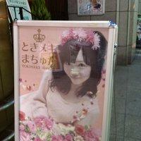 八王子メイド研究所 まちゅからびぃ