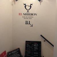 スペインバル EL SHIERON エルシエロン