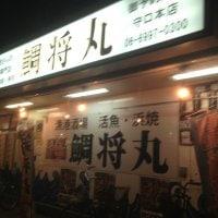 漁港酒場 鯛将丸 守口本店