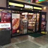 ドトールコーヒーショップ 上永谷店