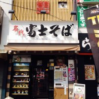 名代 富士そば 新小岩駅店