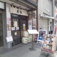 魚屋の居酒屋 魚錠 八重洲店