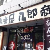 味噌屋 八郎商店 西新宿