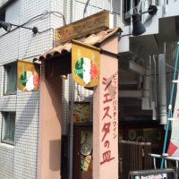 イタリアン シエスタの皿 西新宿