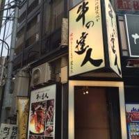 焼肉 牛の達人 西新宿
