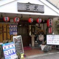鉄板鍋・素人料理の店 三太 豊中