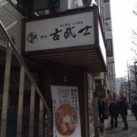 麺処 古武士 西新宿
