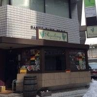 ドイツ料理 Riesling リースリング 西新宿