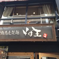 七割蕎麦製麺 そば王 新宿本店