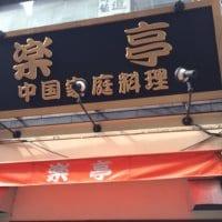 中国家庭料理 楽亭 西新宿