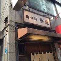 俺の麺 春道 西新宿