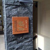 和食のお店 WA-DINNER き 西新宿