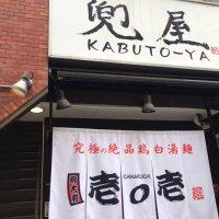 ジンギスカン 兜屋 KABUTO-YA 西新宿