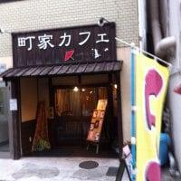 町家カフェ 太郎茶屋 鎌倉 北堀江店