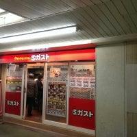 Sガスト 久喜駅店