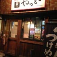 麺屋 やっとこ 中野