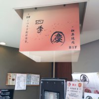 和牛焼肉 慶 YAKINIKU KEI 新宿の口コミ