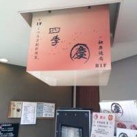 和牛焼肉 慶 YAKINIKU KEI 新宿