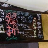 芋蔵 蒲田西口店