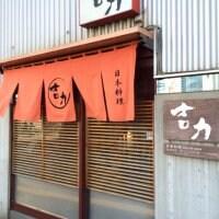 日本料理 吉力 新宿南口