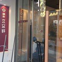 甘味喫茶 銀座 立田野 銀座本店