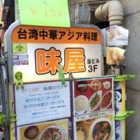 台湾中華アジア料理 味屋 新宿南口