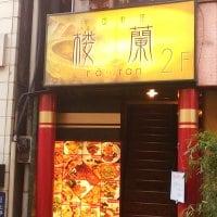 中国飲茶 楼蘭 上野