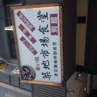集い処 築地市場食堂 松本駅前店
