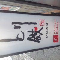 とり鉄 松本駅前店
