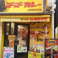 ゴーゴーカレー 上野御徒町店