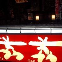 笑笑 南海堺駅前店