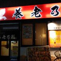 養老乃瀧 新田店
