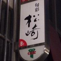 旬彩 松崎
