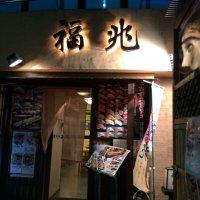 元祖あぶり鮨 技の福兆 柏東口サンサン通り店