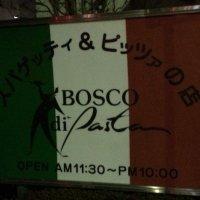 BOSCO di Pasta ボスコ ディ パスタ
