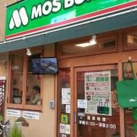 モスバーガー 大山駅前店の口コミ