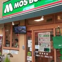 モスバーガー 大山駅前店