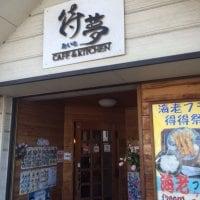 CAFE&KITCHEN 待夢 タイム 松本