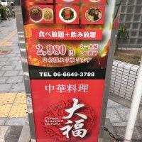 中華料理 大福 難波