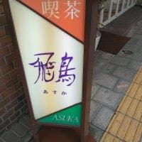 喫茶 飛鳥 ASUKA 難波