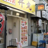 海の丼 丼丸 上板橋店