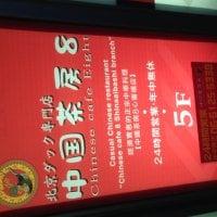 中国茶房 8 エイト 心斎橋店