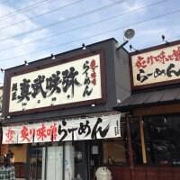 真武咲弥 SHINBUSAKIYA 坂月店