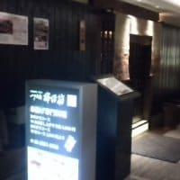 串の坊 赤坂東急プラザ店