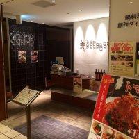 芦屋 DECOBOCO デコボコ E-MA店