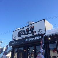 しょうが焼き専門店 豚さん食堂 松本渚店